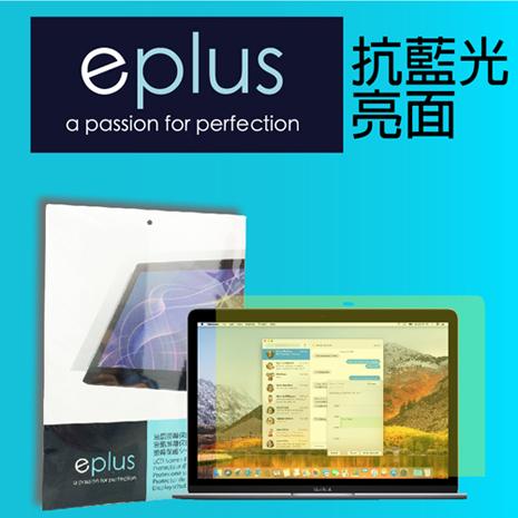 eplus 抗藍光保護貼 MacBook 12 適用