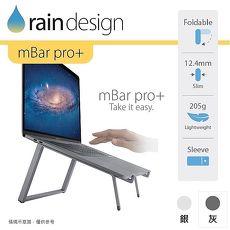 Rain Design mBar pro+ 筆電散熱架 太空灰