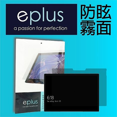 eplus 防眩霧面保護貼 Surface Go 10 吋適用
