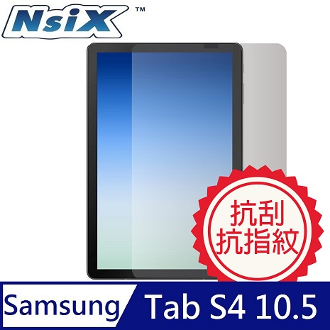 Nsix 晶亮抗刮易潔保護貼 2018 Galaxy Tab S4 10.5