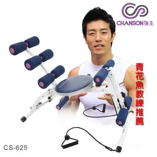 【強生CHANSON】青花魚二代全能健身器(CS-625)-戶外.婦幼.食品保健-myfone購物