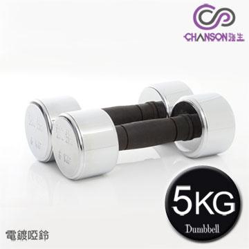 【強生CHANSON】5KG電鍍啞鈴(雙入)