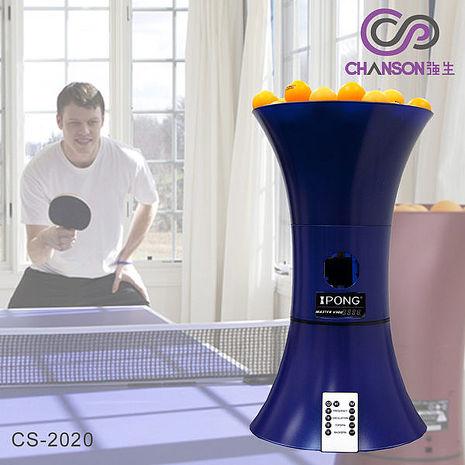 強生V300 桌球頂級發球機