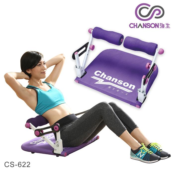 強生 多功能纖臂踏步美腹健身器CS-622