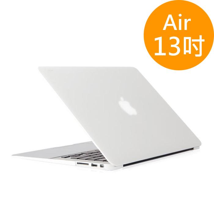 APPLE MacBook Air 13吋 水晶磨砂保護硬殼