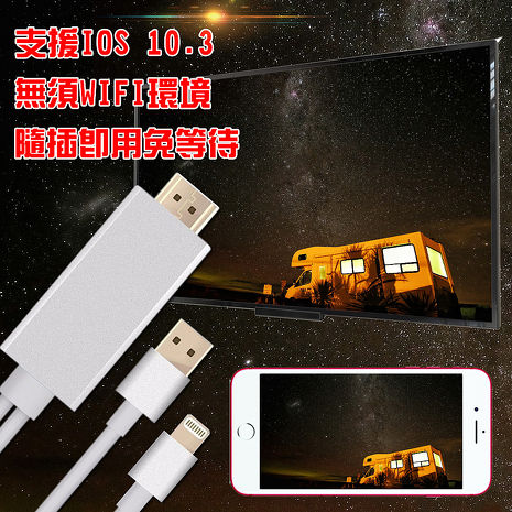 (活動)Apple iPhone/ipad lightning 8pin to HDMI MHL高畫質影音傳輸線