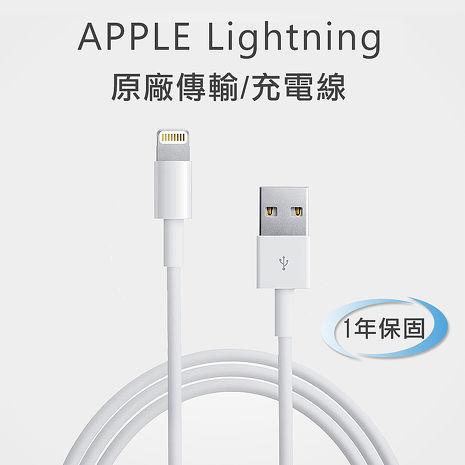 (活動)Apple Lightning 8pin 原廠認證USB充電傳輸線-1M(平輸簡裝)