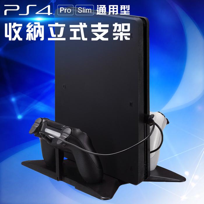 PS4 Slim / PRO通用型 收納立式支架