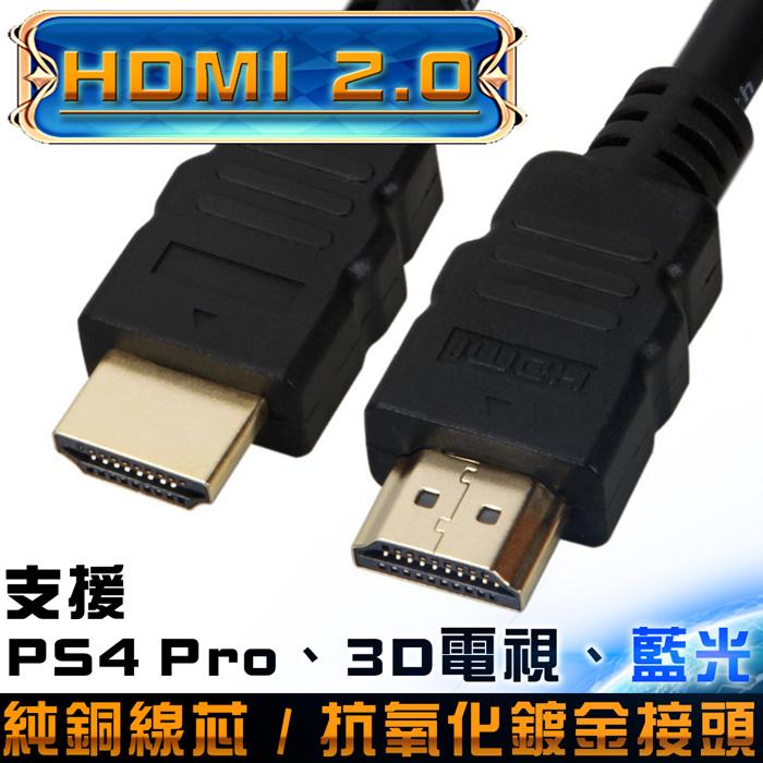 K-Line HDMI to HDMI 2.0版 4K超高畫質影音傳輸線 1.5M1入-3C電腦週邊-myfone購物