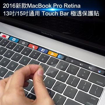 2016新款MacBook Pro Retina 13吋/15吋通用 Touch Bar 極透保護貼