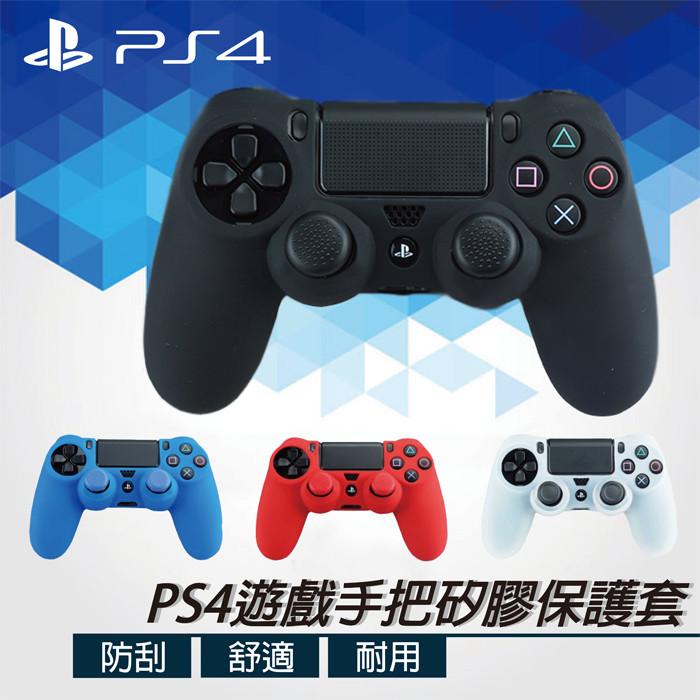 PS4 遊戲手把防滑矽膠保護套黑