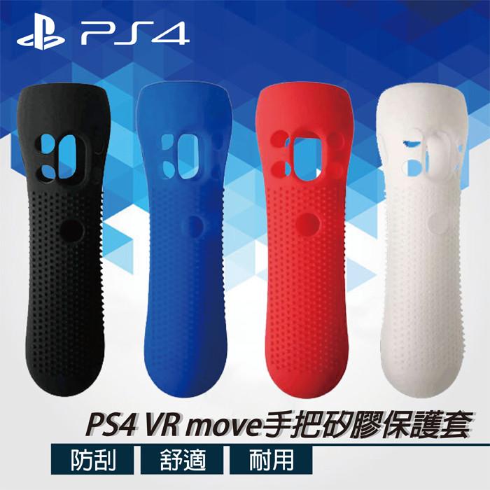 PS4 VR Move手把防滑矽膠保護套白