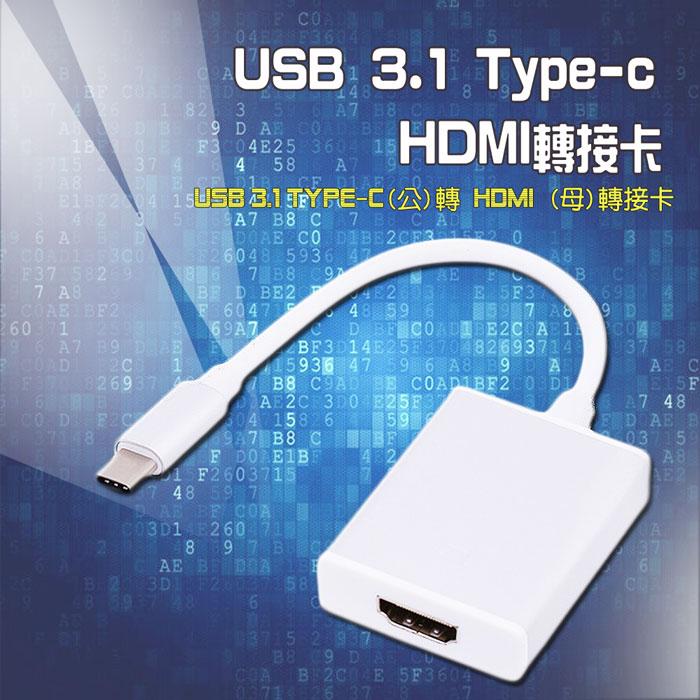 鋁合金 usb 3.1 Type-c公轉 HDMI 母轉接卡