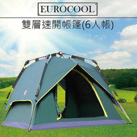 (活動)EUROCOOL 全自動輕便型 多功能雙層速搭/快速帳篷4-6人(綠)贈Gerber EAB 折刀