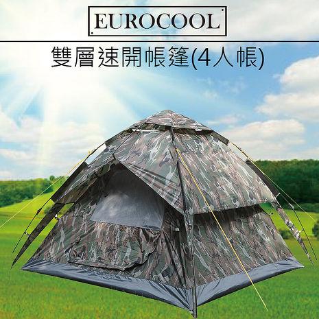 (活動)EUROCOOL 全自動輕便型 雙層速搭/快速帳篷2-4人(迷彩)贈Gerber多功能迷你工具