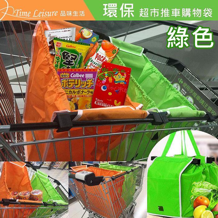 (活動)Time Leisure 環保超市推車購物袋/手提/肩背收納袋橘