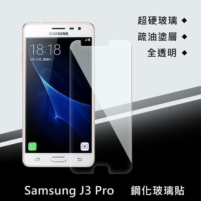 Samsung J3 Pro 鋼化玻璃貼
