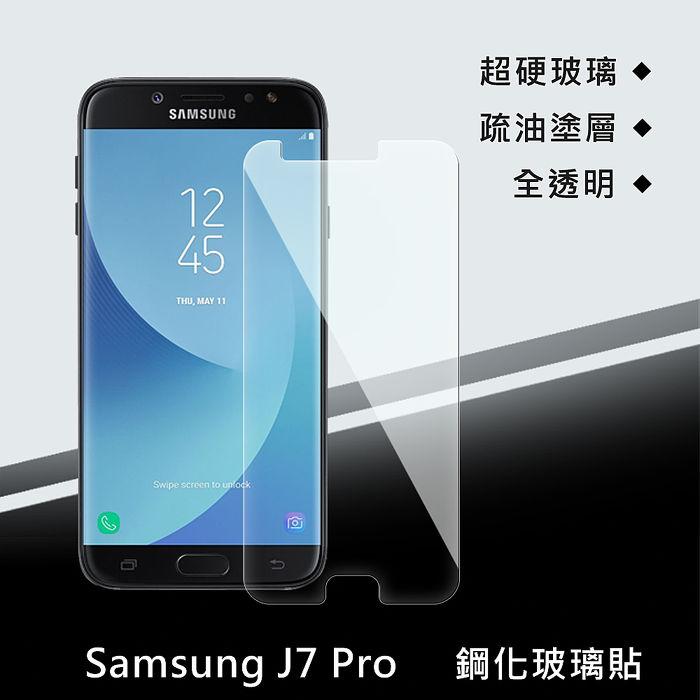 Samsung J7 Pro 鋼化玻璃貼