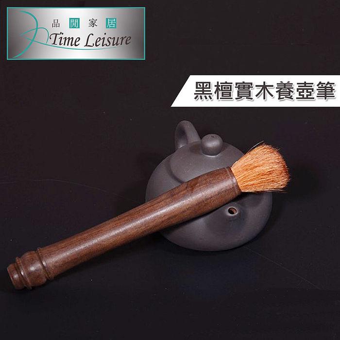 品閒 黑檀實木養壺筆 茶道配件原木茶刷