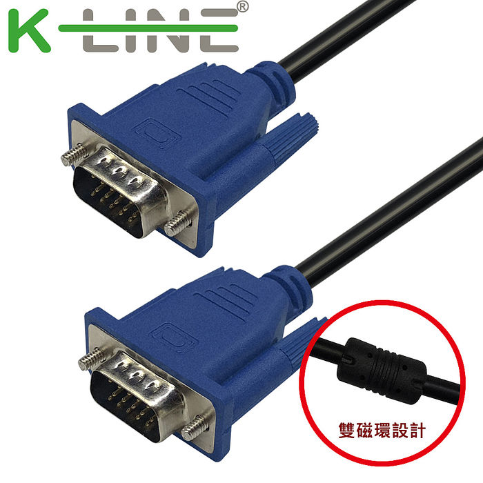 K-Line 高品質 VGA to VGA 公對公 影像傳輸連接線1.2M