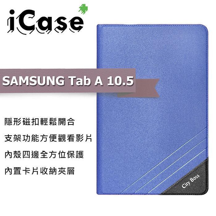 iCase+ Samsung Galaxy Tab A 10.5 隱形磁扣側翻皮套
