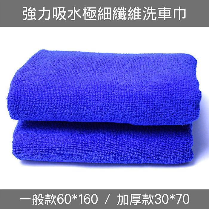 (活動)強力吸水極細纖維洗車巾-30cmx70cm加厚款
