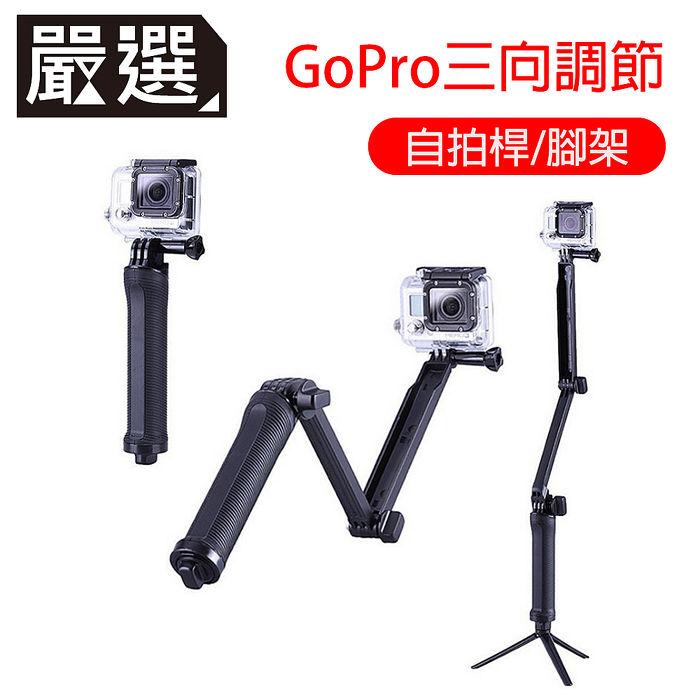 嚴選 GoPro多功能三向調節專用自拍桿/腳架 附掛繩