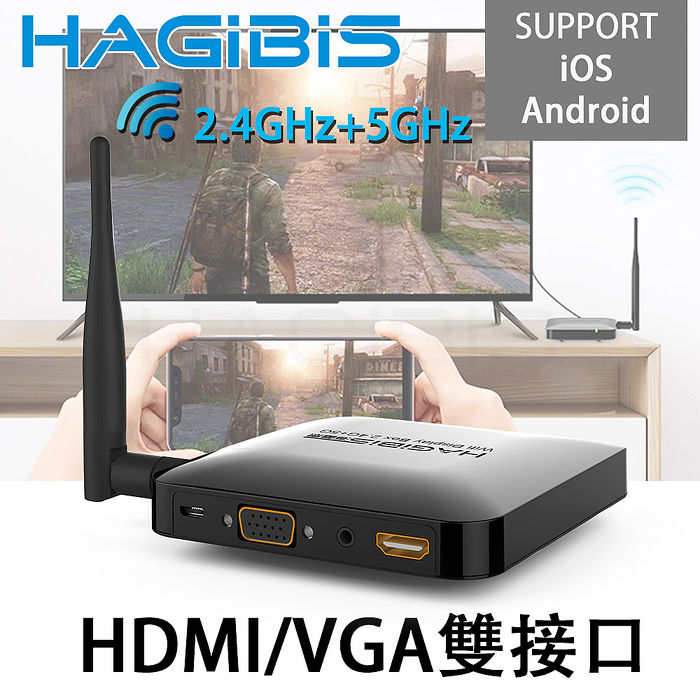 HAGiBiS HDMI/VGA 2.4GHz+5GHz雙輸出 1080P高畫質影音分享器