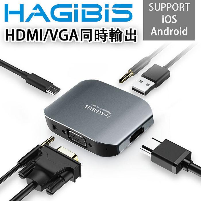 HAGiBiS USB/8pin/TypeC to HDMI/VGA MHL高畫質影音雙輸出轉接器