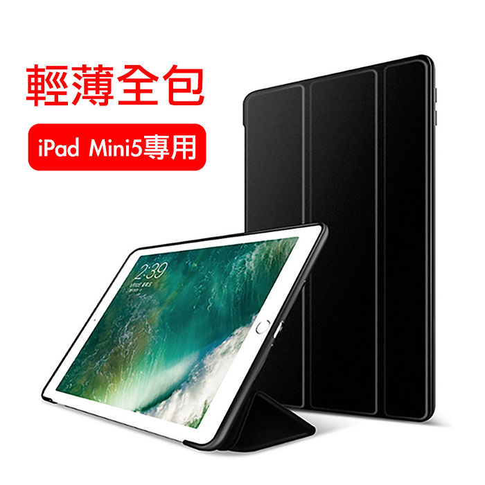 iPad mini5 9.7吋 2019 A2133 三折蜂巢散熱保護皮套