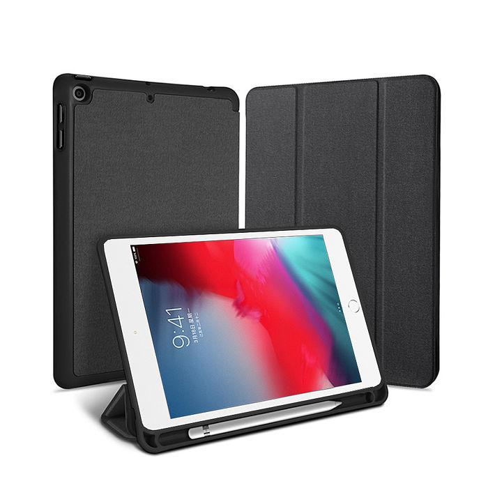 iPad mini5 9.7吋 2019 A2133 織布紋三折帶筆槽散熱保護套