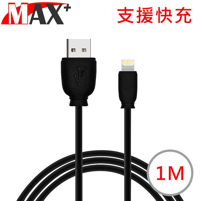 MAX+ Lightning 8pin蘋果2.1A快速充電傳輸數據線1M