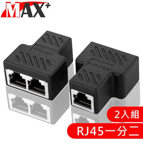 MAX+ RJ45一分二轉接器/網路分接/三通頭 2入組