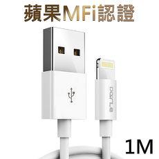 【2入組】DairLe Apple lightning 認證款充電傳輸線 1M (活動)