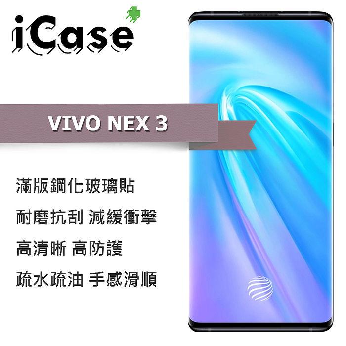 iCase+ VIVO NEX 3 6.89吋全滿版高透防爆鋼化玻璃保護貼