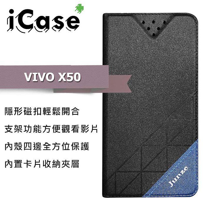 iCase+ VIVO X50 隱形磁扣側翻收納保護皮套