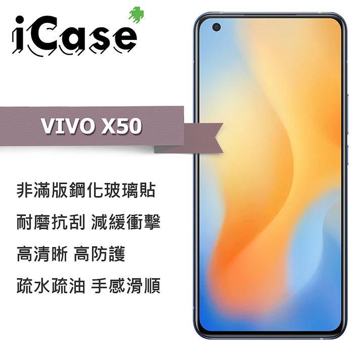 iCase+ VIVO X50 6.56吋非滿版防摔鋼化玻璃保護貼
