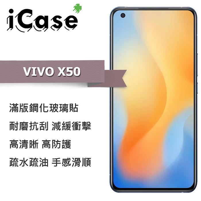 iCase+ VIVO X50 6.56吋全滿版高透防爆鋼化玻璃保護貼