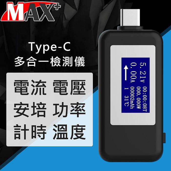 Max+ Type-C多功能電流電壓功率測試儀檢測器 黑
