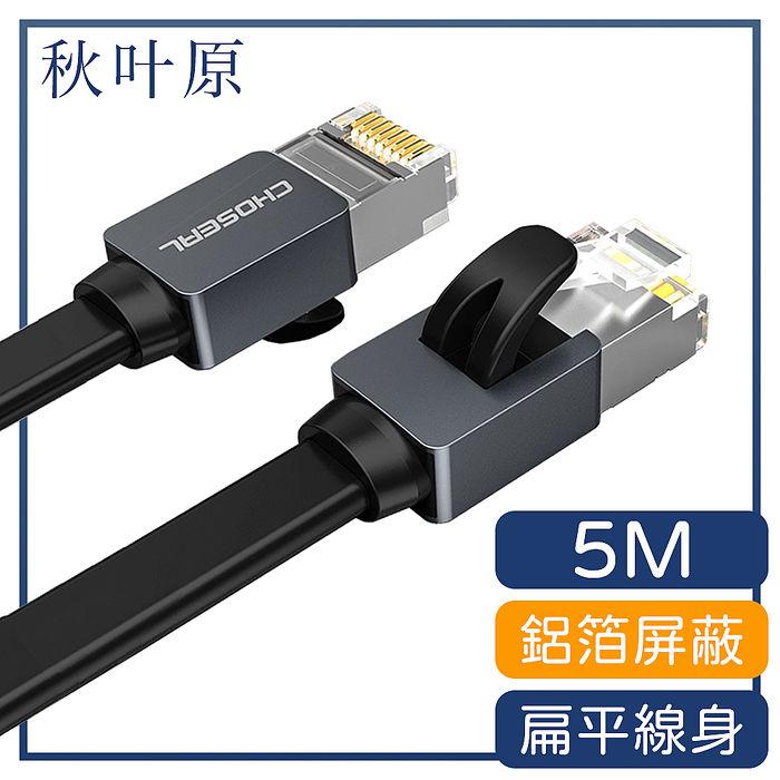 【日本秋葉原】Cat7超急速雙屏蔽純銅網路傳輸扁線 5M
