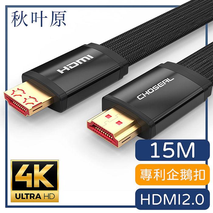 【日本秋葉原】HDMI2.0專利4K高畫質影音傳輸編織扁線 黑/15M
