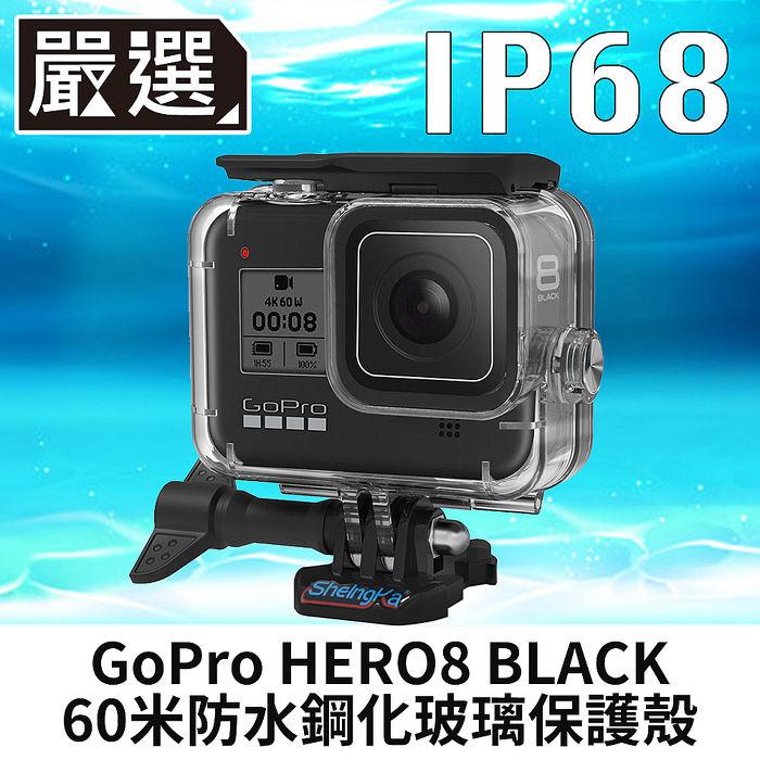 嚴選 GoPro HERO8 BLACK 60米防水防塵防摔鋼化玻璃保護殼