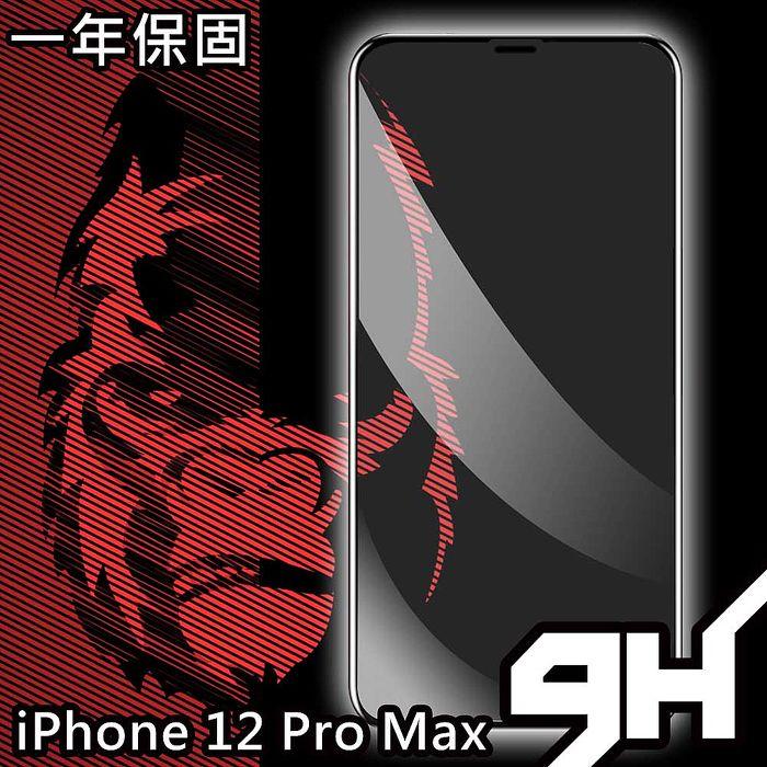 日本川崎金剛 iPhone 12 Pro Max 全滿板3D防爆鋼化玻璃保護貼 黑