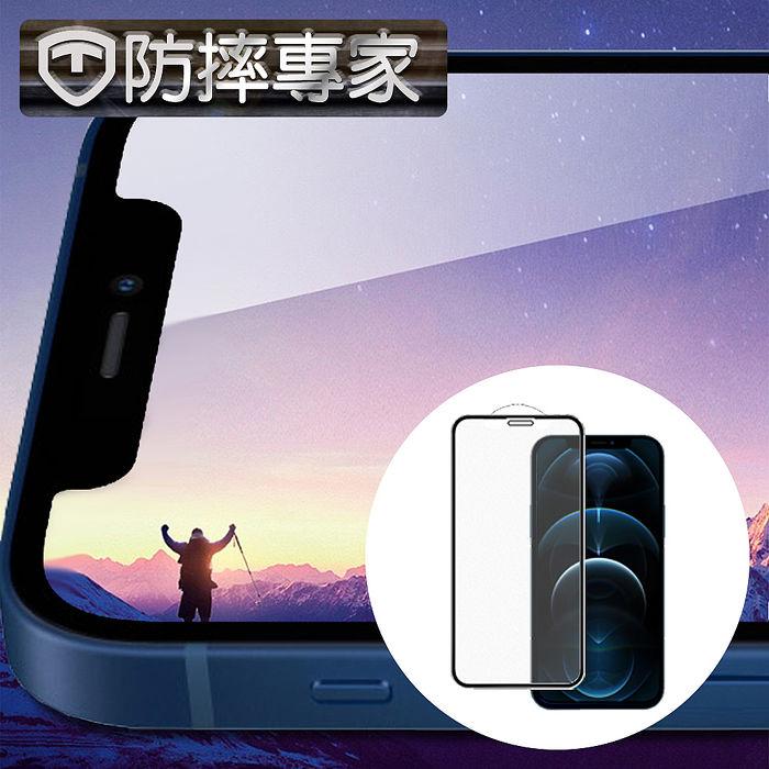 防摔專家 iPhone 12 Pro Max 全滿版9H高清鋼化玻璃保護貼 黑