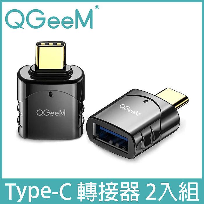 【美國QGeeM】Type-C轉USB3.0 OTG鋅合金高速轉接頭 2入