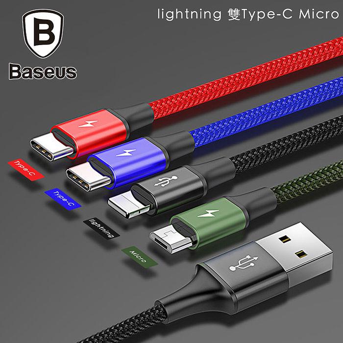 Baseus倍思 USB四合一3.5A快充電線/傳輸線/雙Type-C 1.2M/黑
