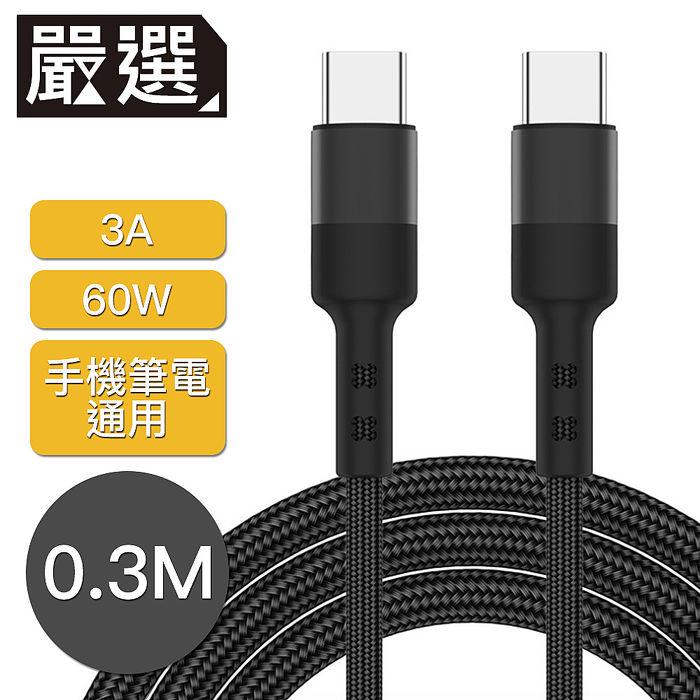 嚴選 Type-c雙面盲插 手機/平板/筆電 PD3A快充線/傳輸線 0.3M黑