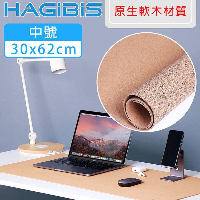 HAGiBiS海備思 天然軟木滑鼠墊/防潮耐汙/原木色 單面 M