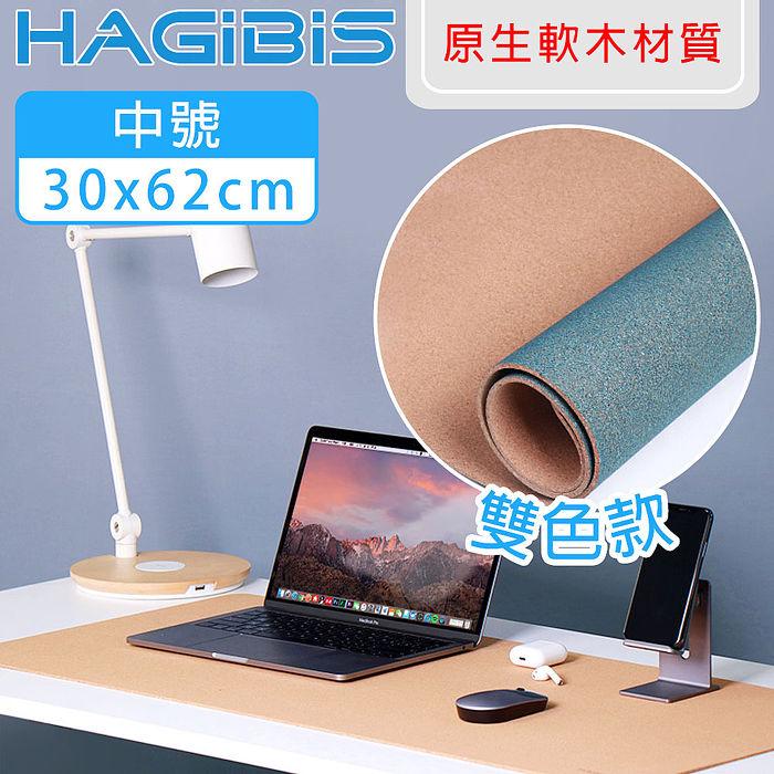 HAGiBiS海備思 天然軟木滑鼠墊/防潮耐汙/原木色海藍色 雙面 M