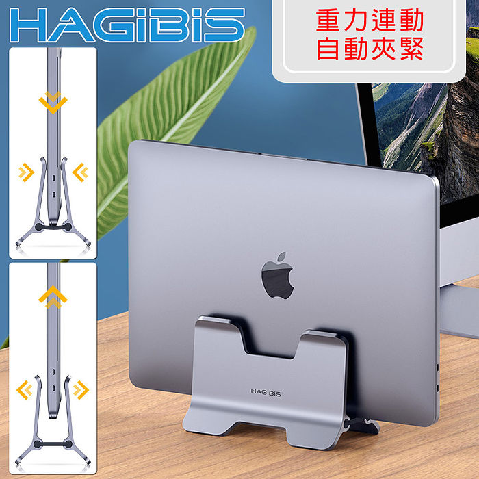 HAGiBiS海備思 筆記型電腦/平板 立式收納/散熱鋁合金支架